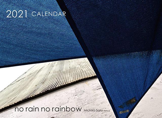 画像: カメラマン 2021カレンダーシリーズ 15 佐藤倫子 「no rain no rainbow」-モーターマガジン Web Shop