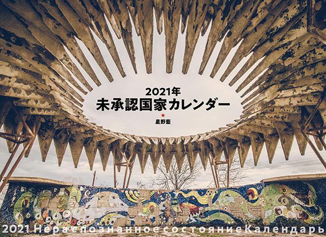 画像: カメラマン 2021カレンダーシリーズ 24 星野藍 「未承認国家カレンダー」-モーターマガジン Web Shop