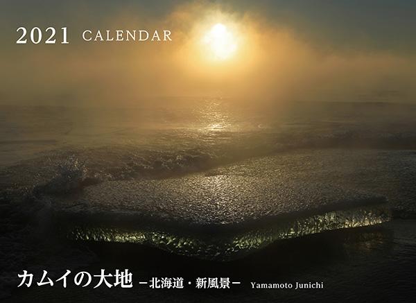 画像: カメラマン 2021カレンダーシリーズ 29 山本純一 「カムイの大地−北海道・新風景−」-モーターマガジン Web Shop