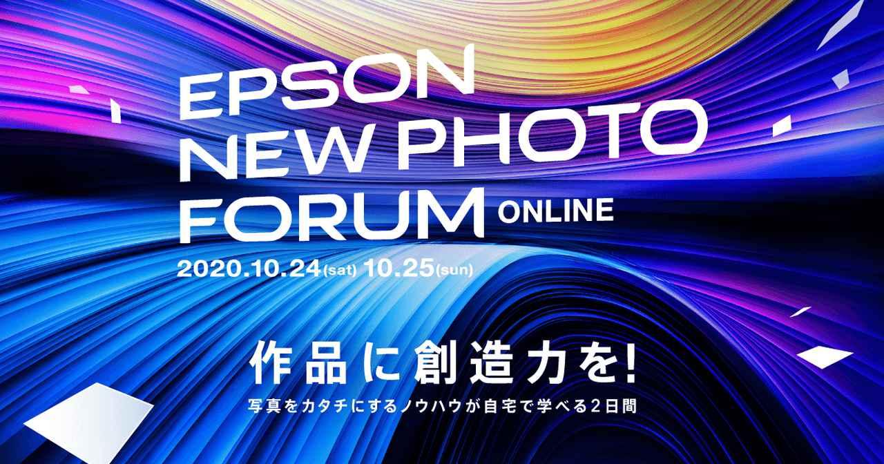 画像: エプソンニューフォトフォーラム オンライン|エプソン