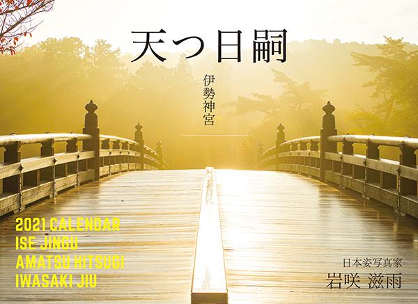 画像: カメラマン 2021カレンダーシリーズ 05 岩咲滋雨 「天つ日嗣」-モーターマガジン Web Shop