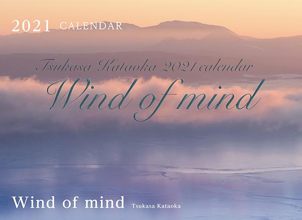 画像: カメラマン 2021カレンダーシリーズ 09 片岡司 「Wind of mind」-モーターマガジン Web Shop