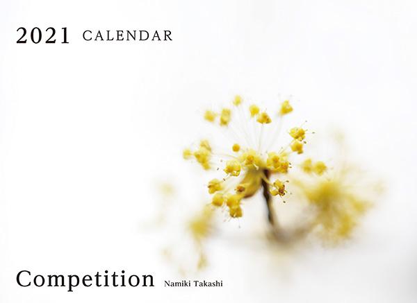画像: カメラマン 2021カレンダーシリーズ 21 並木隆 「Competition」-モーターマガジン Web Shop