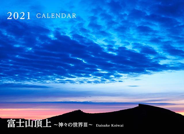 画像: カメラマン 2021カレンダーシリーズ 11 小岩井大輔 「富士山頂上〜神々の世界?〜」-モーターマガジン Web Shop