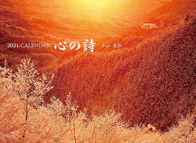 画像: カメラマン 2021カレンダーシリーズ 13 小山光弘 「心の詩」-モーターマガジン Web Shop