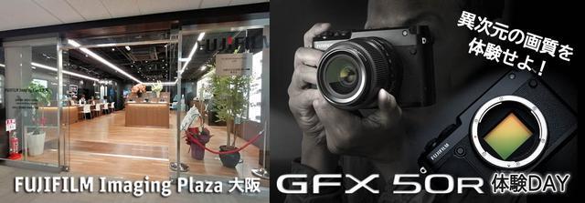 画像: FUJIFILM Imaging Plaza 大阪 GFX50R 体験DAY