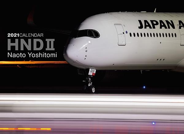 画像: カメラマン 2021カレンダーシリーズ 31 吉富直人 「HND II」-モーターマガジン Web Shop