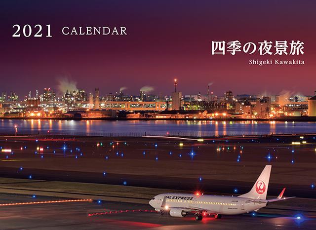 画像: カメラマン 2021カレンダーシリーズ 10 川北茂貴 「四季の夜景旅」-モーターマガジン Web Shop