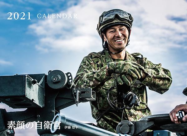画像: カメラマン 2021カレンダーシリーズ 04 伊藤悠平 「素顔の自衛官」-モーターマガジン Web Shop