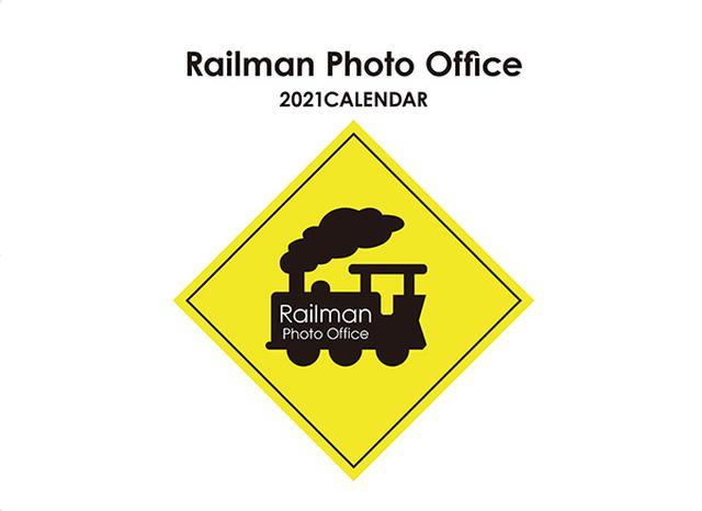 画像: カメラマン 2021カレンダーシリーズ 32 レイルマンフォトオフィス 「Railman Photo Office 2021 CALENDAR」-モーターマガジン Web Shop