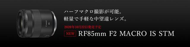 画像: キヤノン:RF85mm F2 MACRO IS STM 概要