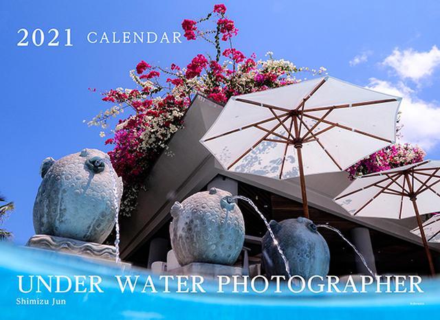 画像: カメラマン 2021カレンダーシリーズ 16 清水淳 「UNDER WATER PHOTOGRAPHER」-モーターマガジン Web Shop