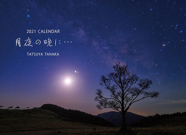 画像: カメラマン 2021カレンダーシリーズ 17 田中達也 「月夜の晩に…」-モーターマガジン Web Shop