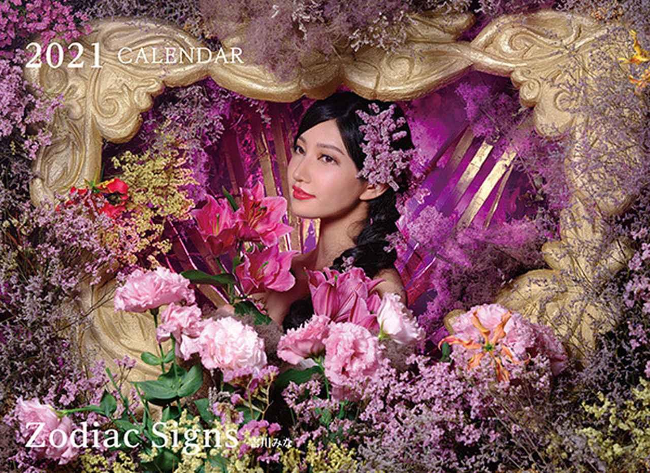 画像: カメラマン 2021カレンダーシリーズ 30 吉川みな 「Zodiac Signs」-モーターマガジン Web Shop