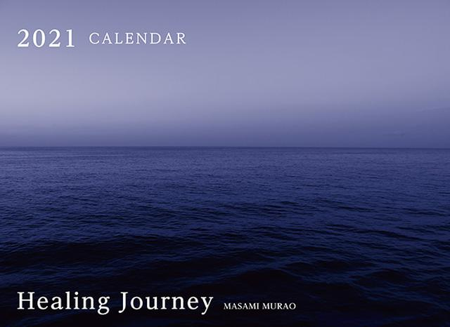 画像: カメラマン 2021カレンダーシリーズ 26 村尾昌美 「Healing Journey」-モーターマガジン Web Shop