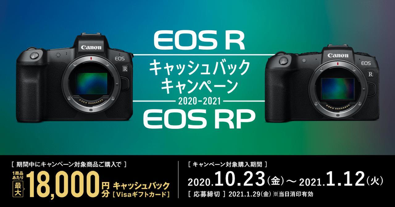 画像: [Canon] EOSR/EOSRPキャッシュバックキャンペーン SPECIAL SITE TOP