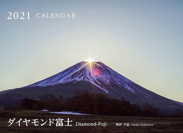 画像: カメラマン 2021カレンダーシリーズ 22 西沢千晶 「ダイヤモンド富士」-モーターマガジン Web Shop