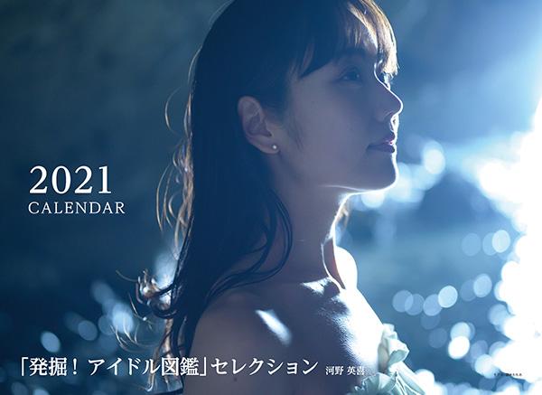 画像: カメラマン 2021カレンダーシリーズ 12 河野英喜 「発掘!アイドル図鑑 セレクション」-モーターマガジン Web Shop