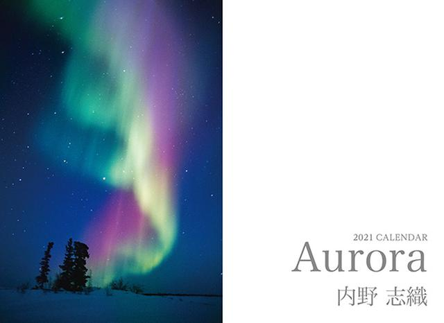 画像: カメラマン 2021カレンダーシリーズ 07 内野詩織 「Aurora」-モーターマガジン Web Shop