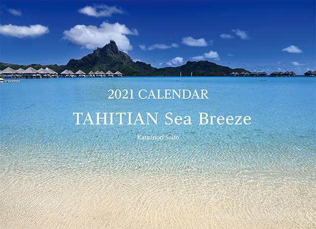 画像: カメラマン 2021カレンダーシリーズ 14 斎藤勝則 「TAHITIAN Sea Breeze」-モーターマガジン Web Shop