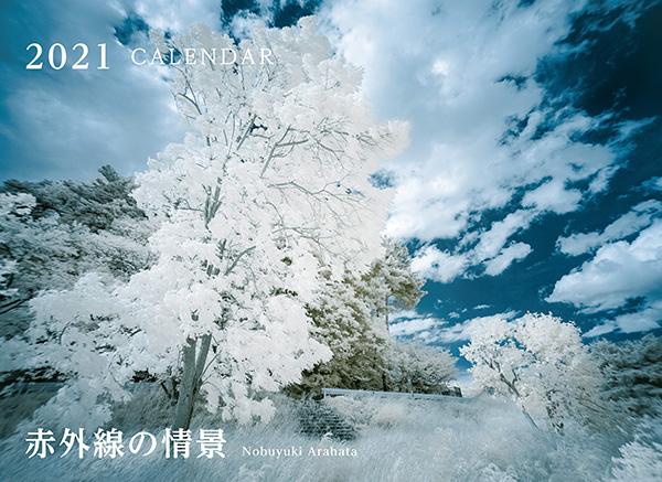 画像: カメラマン 2021カレンダーシリーズ 02 荒幡信行 「赤外線の情景」-モーターマガジン Web Shop