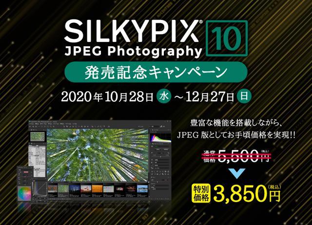 画像: ISLオンラインショップ / JP10 発売記念キャンペーン