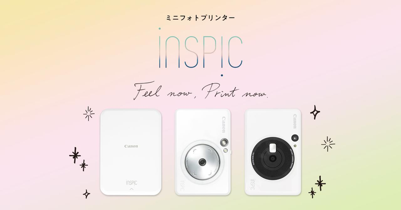 画像: Feel now, Print now.   キヤノン iNSPiC
