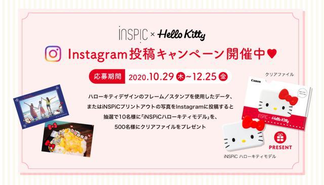 画像: 抽選でプレゼントが当たる「iNSPiC×Hello Kitty Instagram投稿キャンペーン♡」を実施中!