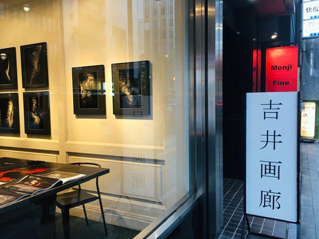 画像2: 山岸伸写真展『酒呑童子』。氏にとって初となる画廊(吉井画廊)での作品展示&販売となります。11月14日まで。