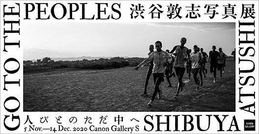 画像: キヤノン:キヤノンギャラリー|渋谷敦志写真展:GO TO THE PEOPLES 人びとのただ中へ