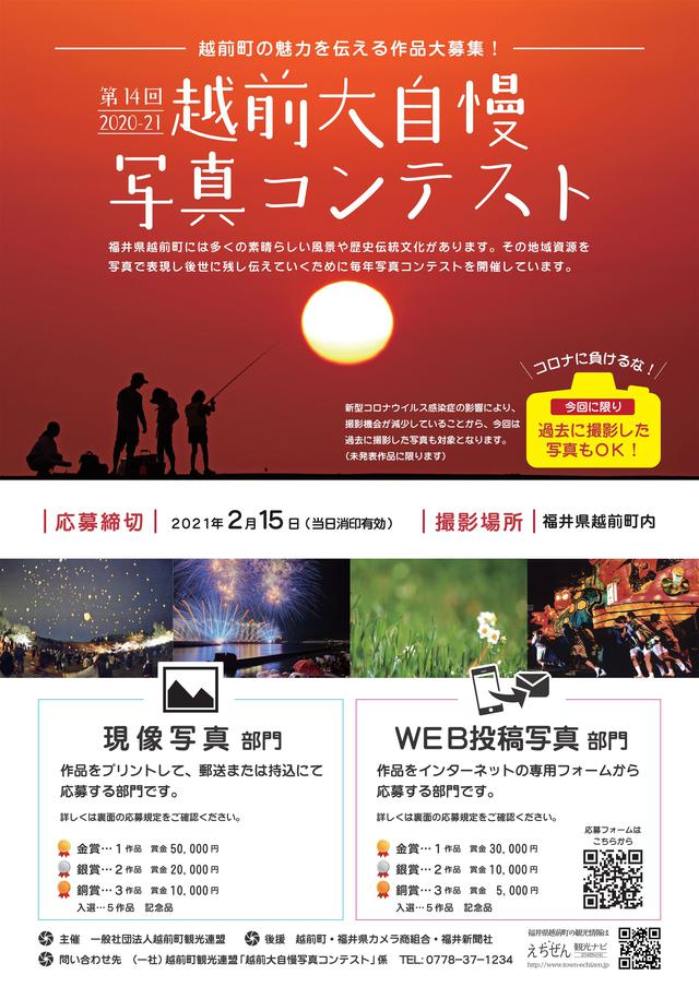画像: photocon.town-echizen.jp