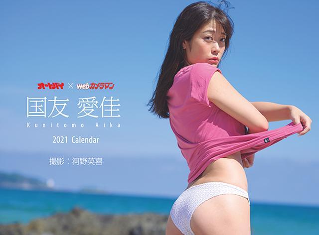 画像: オートバイ×Webカメラマン 国友愛佳カレンダー2021-モーターマガジン Web Shop