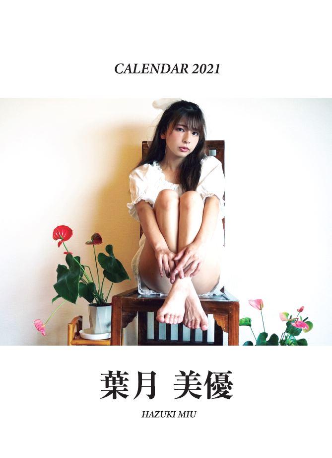 Images : 5番目の画像 - 葉月美優2021カレンダー - Webカメラマン