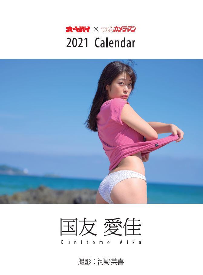 Images : 5番目の画像 - 「オートバイ×Webカメラマン 国友愛佳カレンダー2021」 - Webカメラマン
