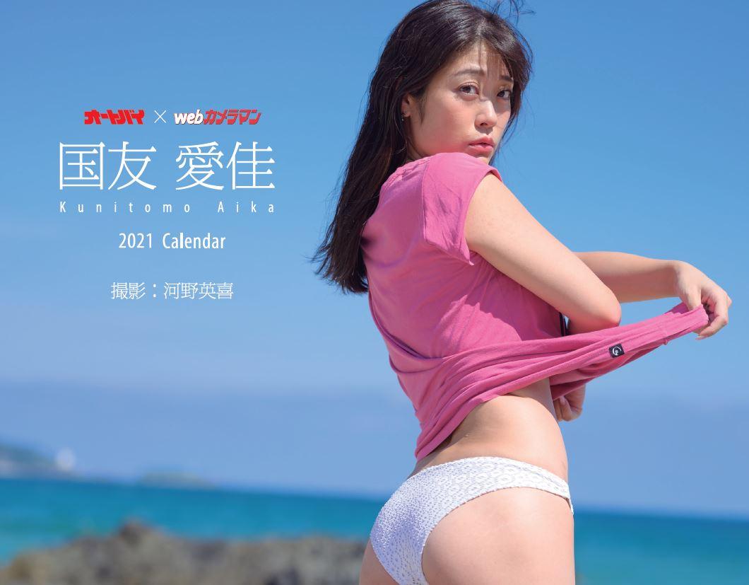 Images : 3番目の画像 - 「オートバイ×Webカメラマン 国友愛佳カレンダー2021」 - Webカメラマン