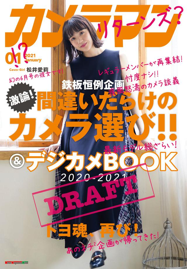 画像: ▲この表紙はあくまでイメージです。あ、でも、女優さん(松井愛莉ちゃん)とカメラマンの魚住さんはマジです! なんたって、幻の2020年6月号表紙だったんだから(^_^;) ちなみにカットと表紙デザインはあくまでイメージ、コンテンツはマジ!!!…です。
