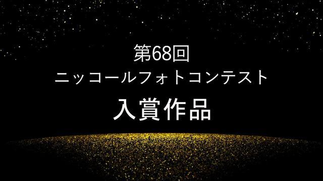 画像: 第68回ニッコールフォトコンテスト入賞作品 | ニコン www.youtube.com