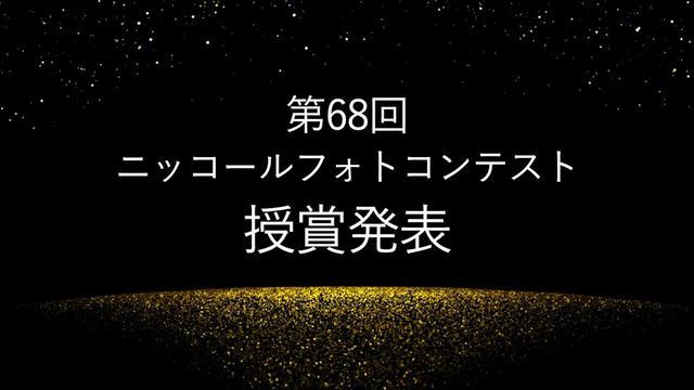 画像: 第68回ニッコールフォトコンテスト授賞式 | ニコン www.youtube.com