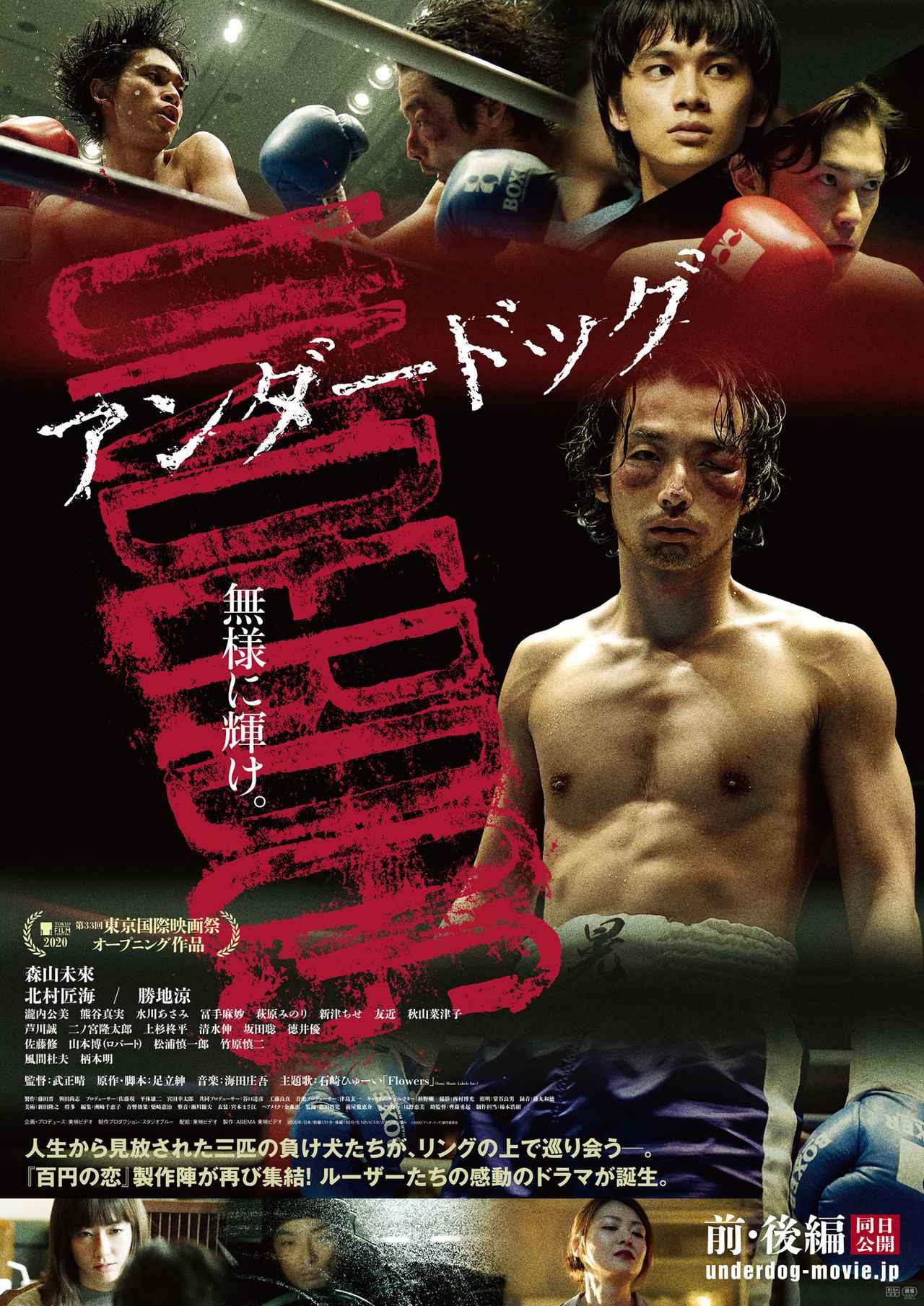 画像: underdog-movie.jp