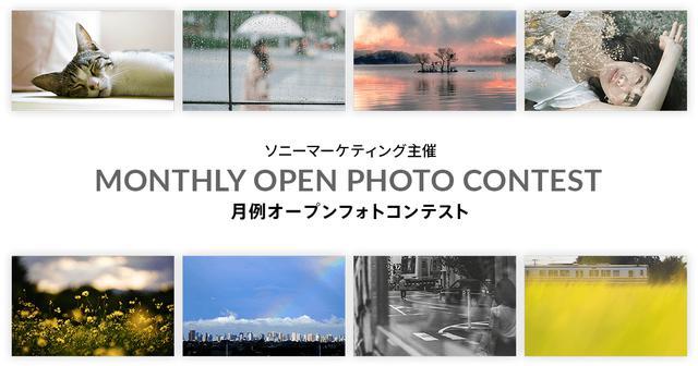 画像: ソニー 月例オープンフォトコンテスト
