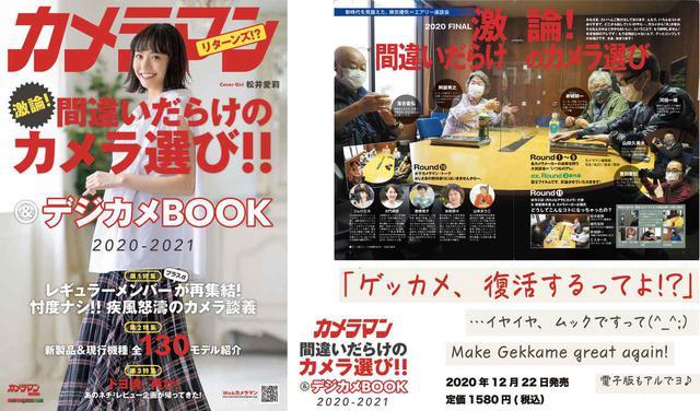 画像: 発売前から売り切れかぁ(^_^;) 『カメラマン 間違いだらけのカメラ選び&デジカメBOOK 2020-2021』は12月22日発売ヽ(^0^)ノ - Webカメラマン