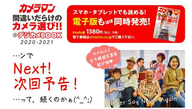 画像: 電子版はamazonのKindle判でお楽しみください。本より200円お得です。