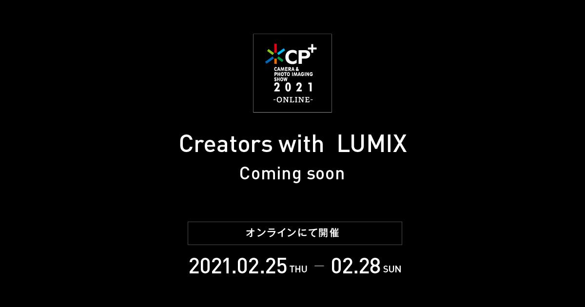 画像: CP+2021(シーピープラス) ONLINE | デジタルカメラ LUMIX(ルミックス) | Panasonic