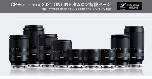 画像: タムロン CP+(シーピープラス)2021 ONLINE 特設サイト - TAMRON