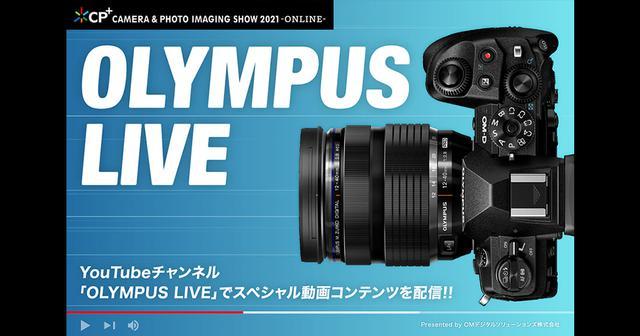画像: カメラと写真映像のワールドプレミアショー「シーピープラス」2021|ズイコーフレンドクラブ|OMデジタルソリューションズ