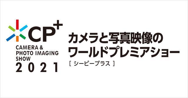 画像: CP+2021 カメラと写真映像のワールドプレミアショー「CP+(シーピープラス)」