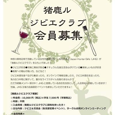 画像: Japan Hunter Girls