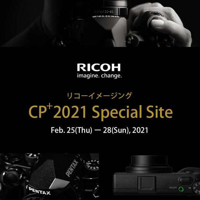 画像: リコーイメージング CP+2021 Special Site | RICOH IMAGING