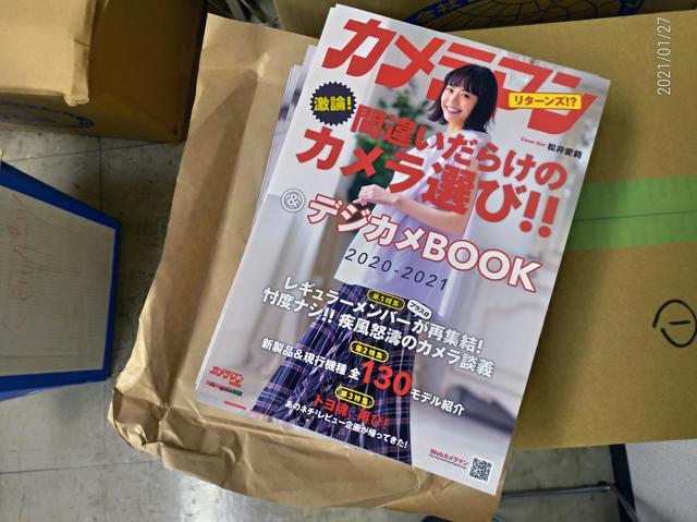 画像: 待ちに待った重版分が納本♪ 1月26日から発売しておりますヽ(^0^)ノ