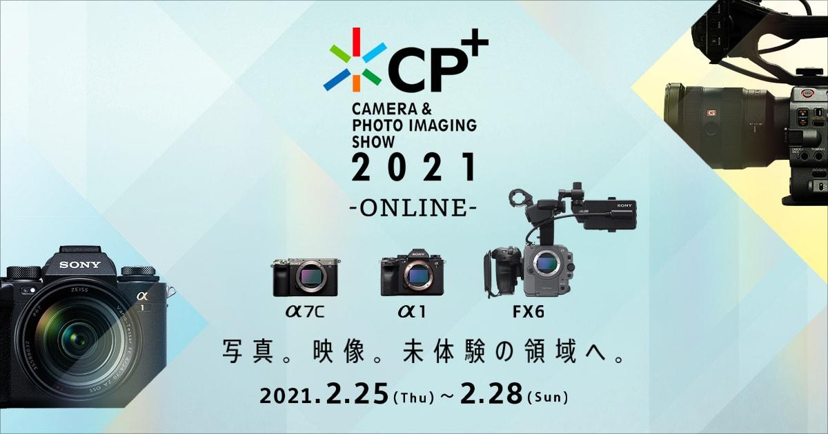 画像: CP+ CAMERA&PHOTO IMAGING SHOW 2021 | α Universe | デジタル一眼カメラα(アルファ) | ソニー